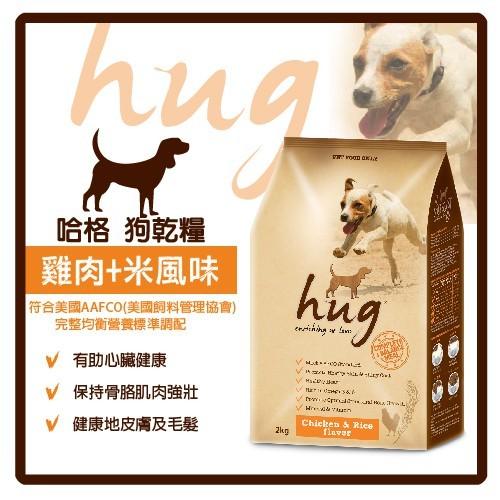 ~力奇~Hug 哈格犬糧狗乾糧雞肉米風味2kg 240 元~符合美國AAFCO 完整營養~