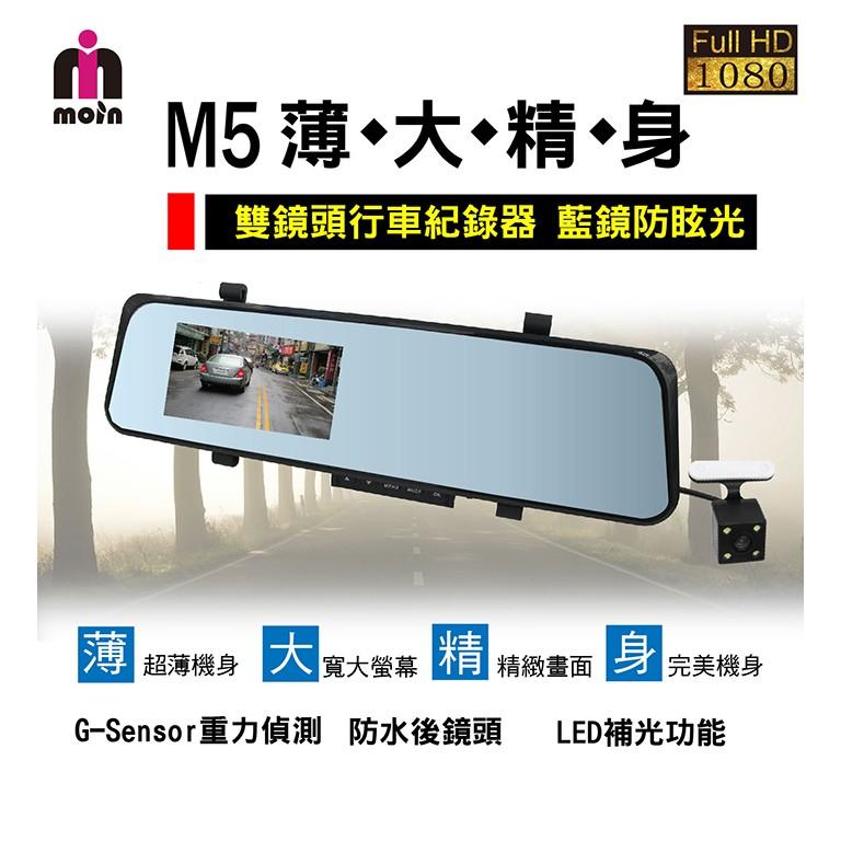 ~小樺資訊~含稅MOIN M5 PRO 3 代超薄Full HD1080P 雙鏡頭後照鏡式