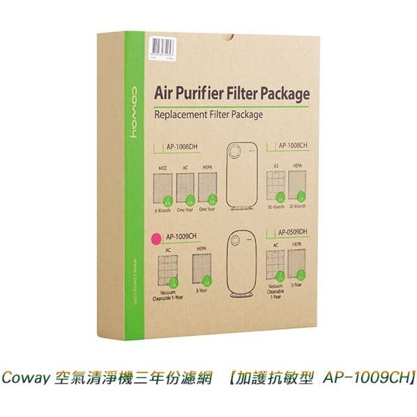 ~瑞新小舖~Coway 空氣清淨機三年份濾網~加護抗敏型AP 1009CH ~