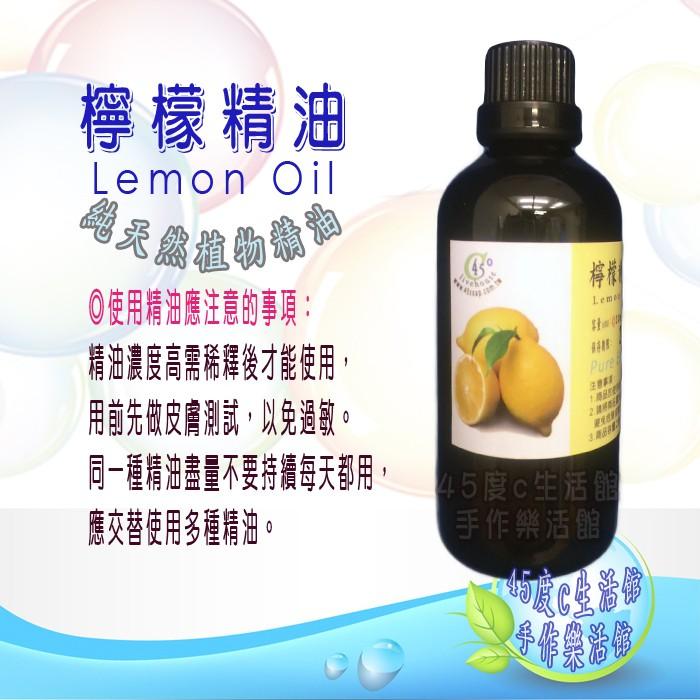 EO11 檸檬精油~天然植物精油 皂保養品添加芳療按摩芳香薰香調香○~手作樂活館~○