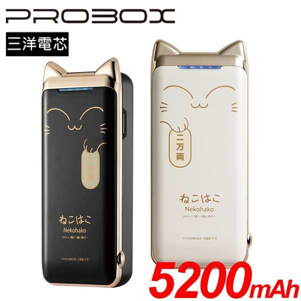 含稅附發票~三洋電芯~PROBOX 5200mAh 招財貓行動電源1 2A 輸出 製