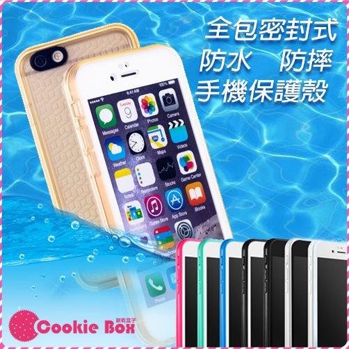 全包密封式防水防摔手機保護殼Apple 蘋果iPhone 6 6S plus 防塵手機軟殼