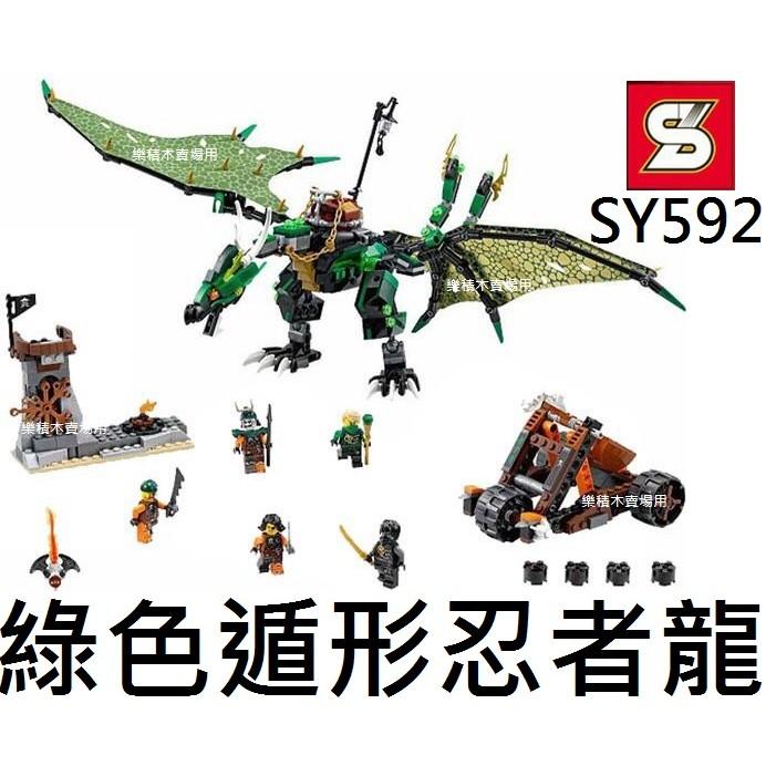 樂積木~當日出貨~S 牌旋風忍者勞埃德綠色遁形忍者龍SY592 袋裝非樂高LEGO 相容7