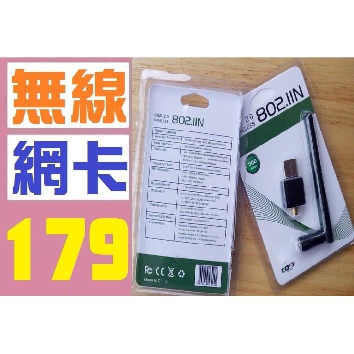 ~三峽好吉市~無線 卡usb 外接式網卡筆電USB 迷你無線網卡高速150M 支援XP W