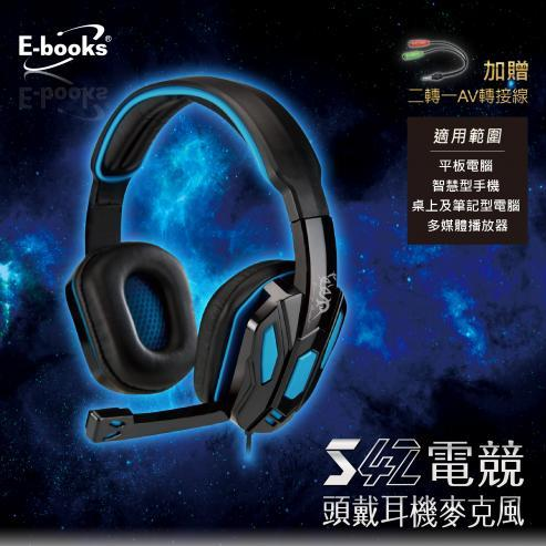~迪特軍3C ~E books S42 電競頭戴耳機麥克風E EPA109 贈兩孔轉一孔A
