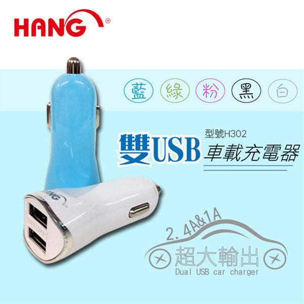 HANG H302 2 4A 超大輸出雙USB 車充車充行車紀錄器衛星導航點煙孔手機平板3
