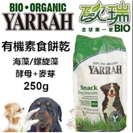 荷蘭歐瑞YARRAH 有機素食餅乾添加海藻及螺旋藻250g