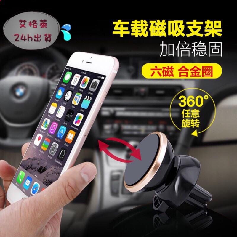 車載手機磁鐵支架360 度旋轉手機座汽車出風口強力手機磁性支架