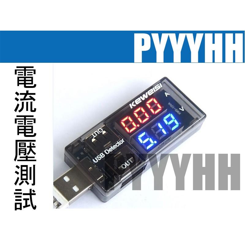 USB 電流電壓檢測儀USB 電流電壓測試儀USB 電壓電流錶USB 電流電壓測試表雙表顯