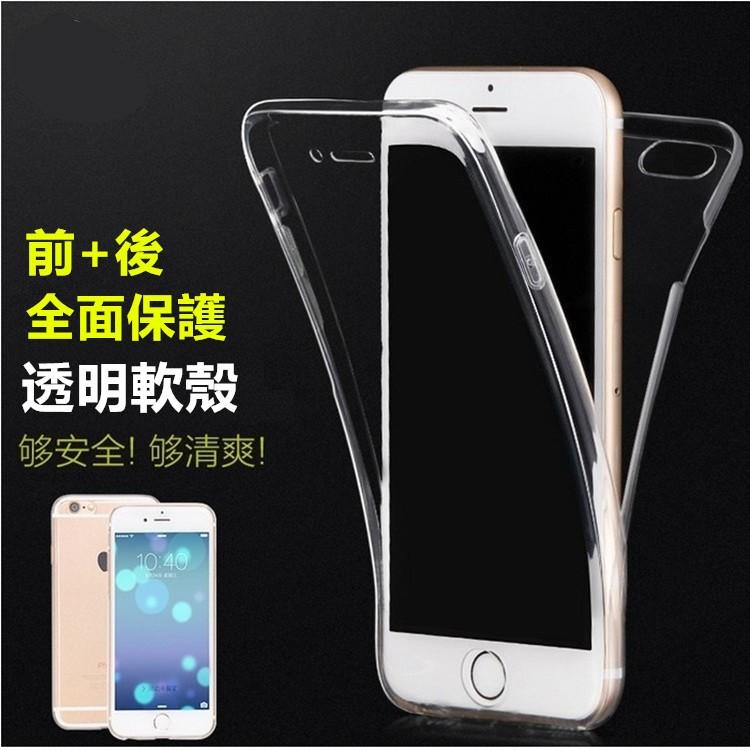 ~RSE ~雙面保護套iPhone 7 iPhone7 Plus i7 軟殼全包保護殼TP