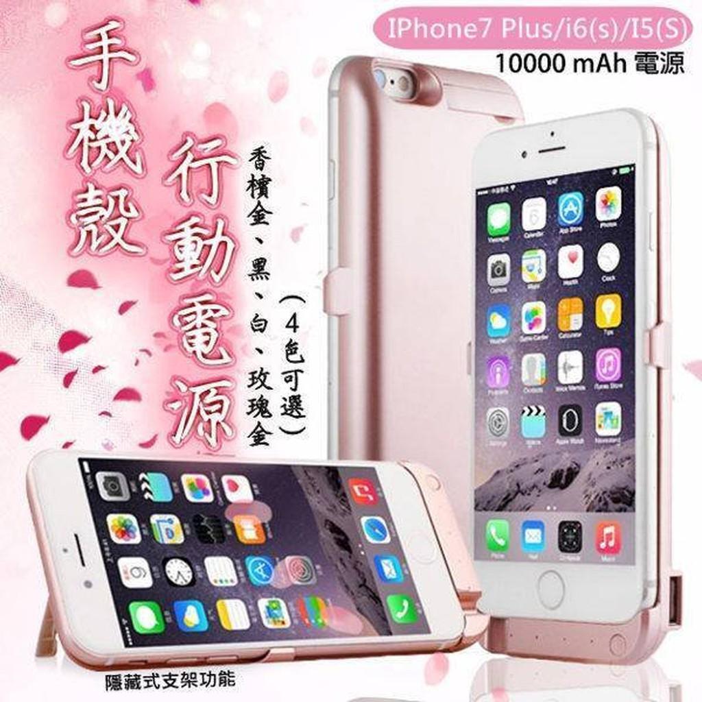 手機殼電源背夾10000mah 電源保護殼iphone7 plus 寶可夢