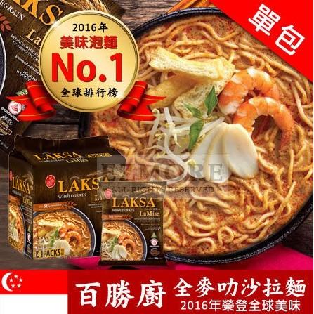 2016 年冠軍新加坡百勝廚Laska 全麥叻沙拉麵單包185g 美味~N101509 ~
