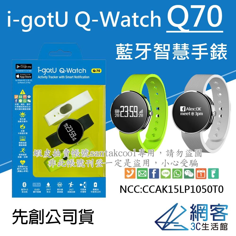 ~網客~i gotU Q Watc Q70 Q 70 智慧健身手錶中文字體 跑步監控藍牙手