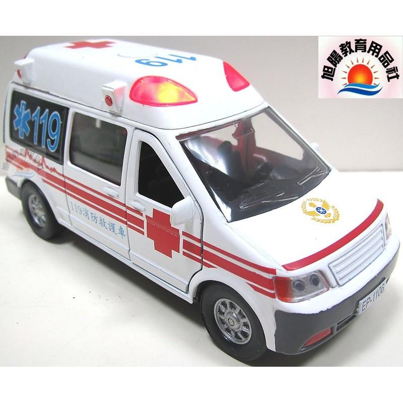 ~旭陽教育用品社~仿真合金模型車聲光迴力合金119 消防救護車模型 合金救護車玩具合金玩具
