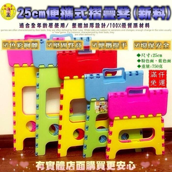 興雲網購2 店~60005 150 便攜式折疊椅25cm ~小板凳手提折疊椅摺疊防滑效果摺