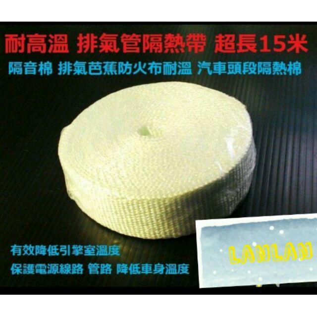 耐高溫排氣管隔熱帶超長15 米隔音棉排氣芭蕉防火布耐溫汽車頭段隔熱棉