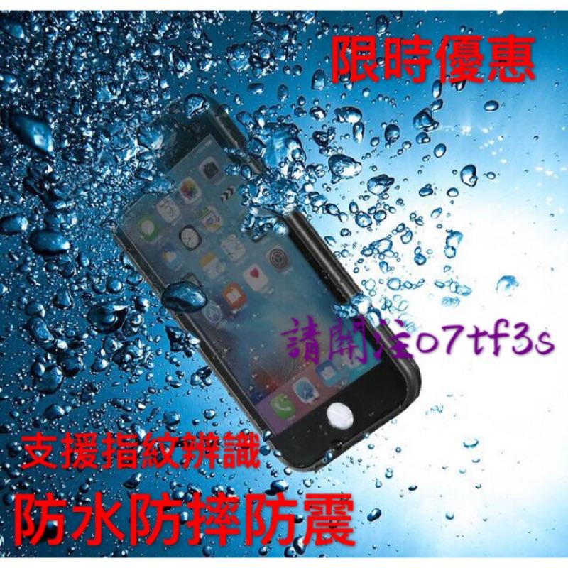 Remax IPHONE 6 6S 6PLUS 防水防震防摔防塵360 度全包無縫隙手機殼