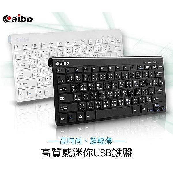 ~3C 小苑~aibo LY ENKB06 USB 超薄迷你巧克力鍵盤有線鍵盤USB 鍵盤