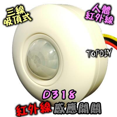 感應開關~阿財電料~D318 12V 3 線吸頂型大功率DC 直流人體紅外線LED 燈泡節