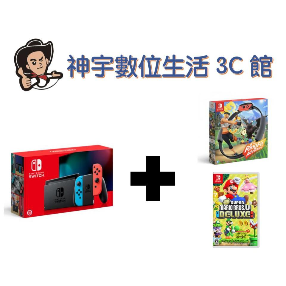 Switch主機電池加強版+健身環大冒險+超級瑪利歐兄弟U豪華版 Nintendo任天堂