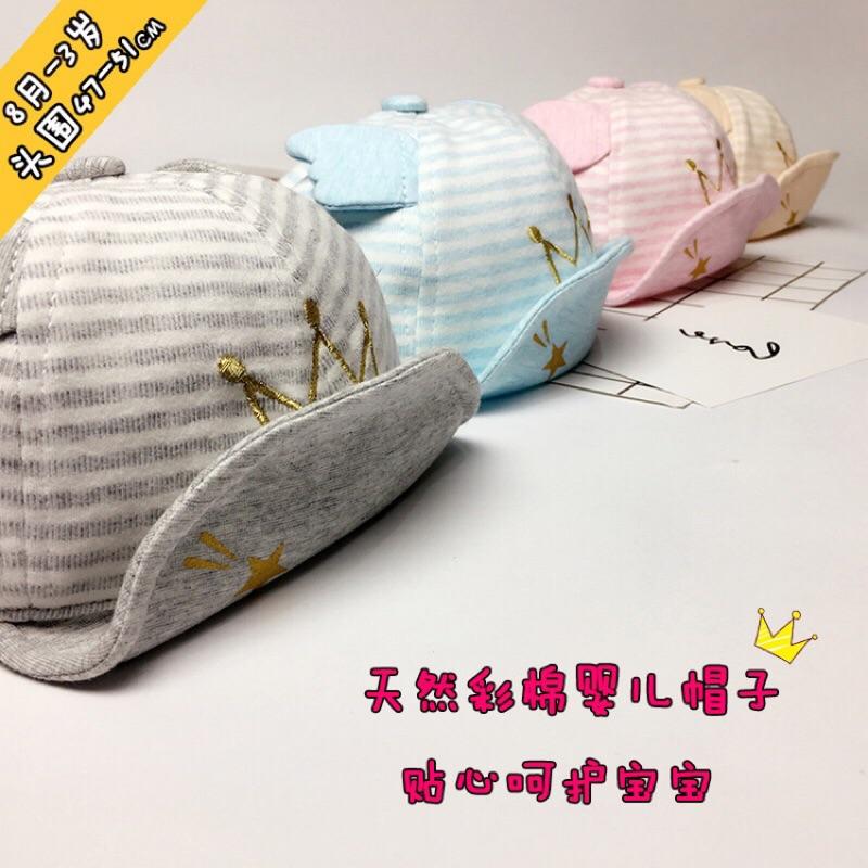 辣媽與萌寶[ ] 兒童彩棉帽子寶寶有機純棉遮陽鴨舌帽嬰幼兒皇冠布帽春秋夏款兒童帽子寶寶帽嬰