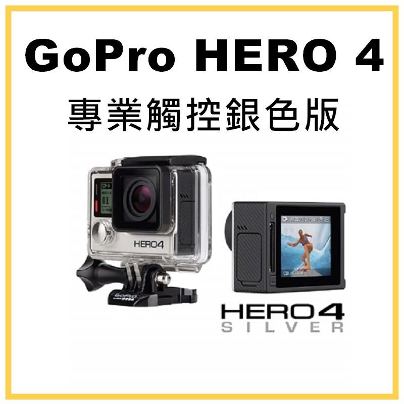 GoPro HERO4 silver 觸控螢幕銀色版 貨HERO 4 另HERO5 新機