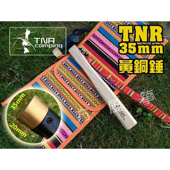 愛露客正品TNR 黃銅錘拔釘露營好幫手鐵槌營釘槌35mm 年終 特惠350 元