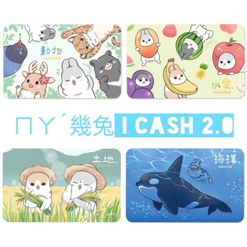 ㄇㄚˊ幾兔I cash 2 0 系列