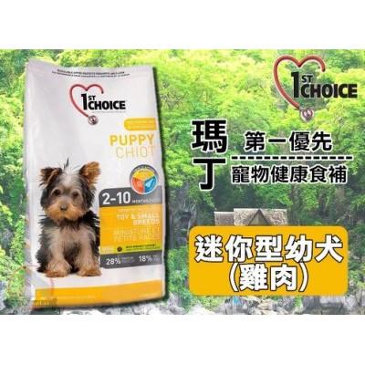 旺旺來~ ~瑪丁1st Choice 低過敏抗淚痕配方迷你型幼犬雞肉1kg