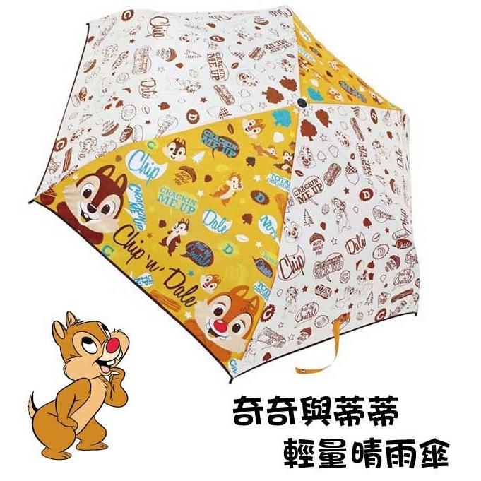 含稅Disney 迪士尼奇奇蒂蒂Chip n Dale 輕量型雨傘晴雨傘折疊傘附傘套