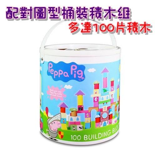 配對圖型桶裝積木組益智配對積木早教積木粉紅豬小妹佩佩豬Pegga Pig