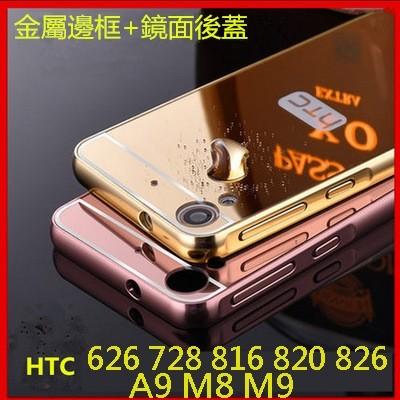 電鍍鏡面手機殼HTC A9 A8 Desire 820 826 電鍍背蓋金屬邊框保護殼