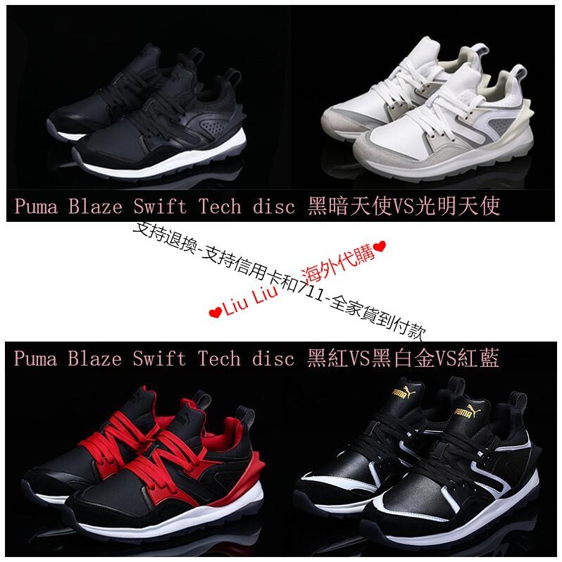 版Puma Blaze Swift Tech disc 鞋男鞋慢跑鞋金標情侶鞋女鞋