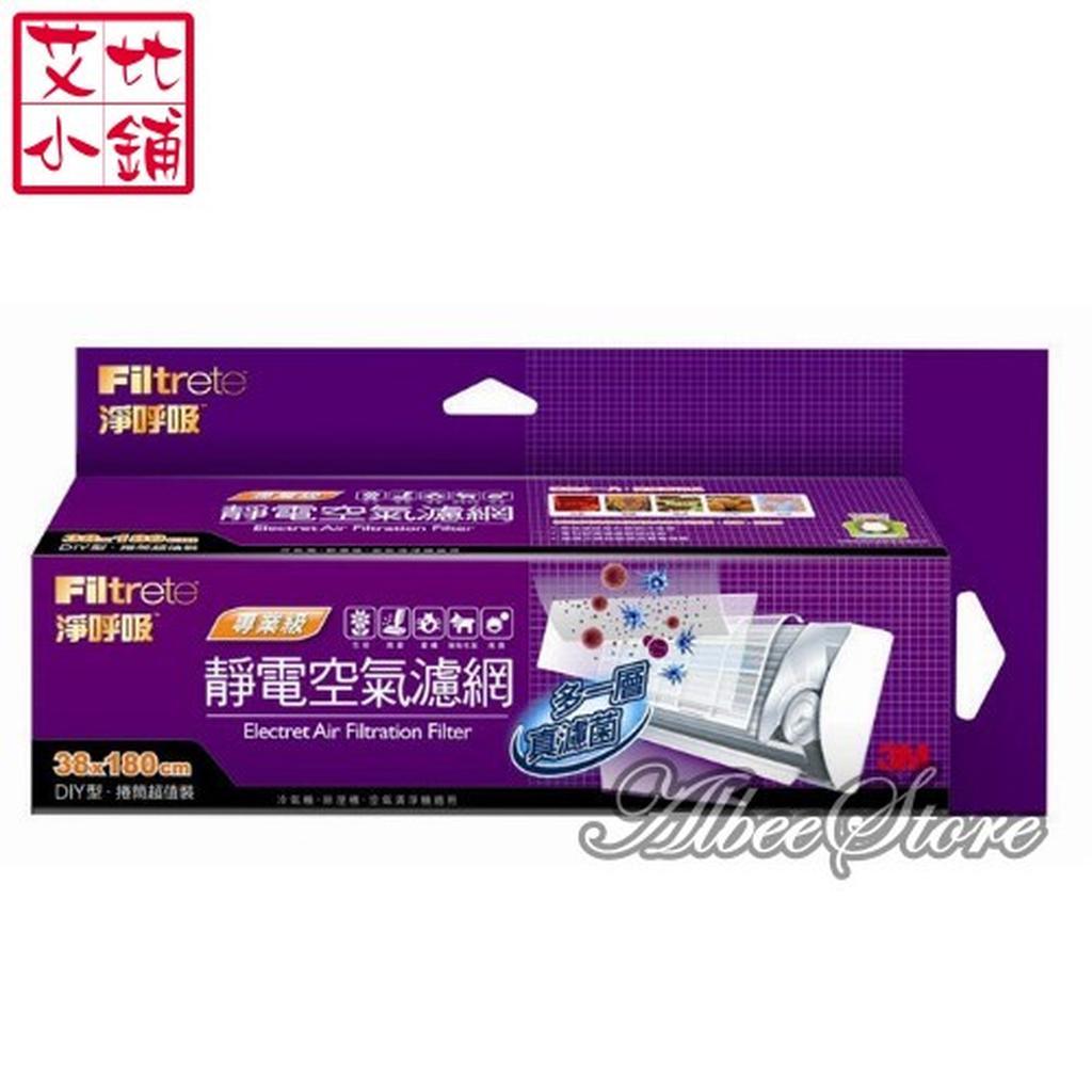 艾比~3M 9809 R 級靜電空氣濾網冷氣空調除濕機清淨機 靜電濾網替換濾網