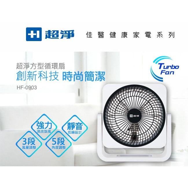 佳醫超淨 簡潔方形循環扇HF0903 HF 0903 方型電風扇方型風扇