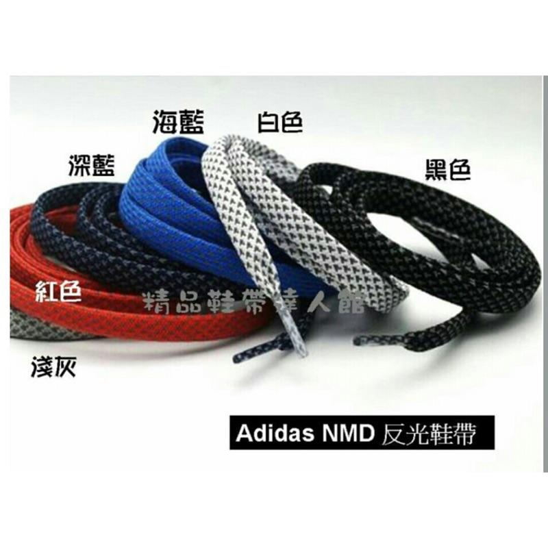Adidas nmd 反光鞋帶