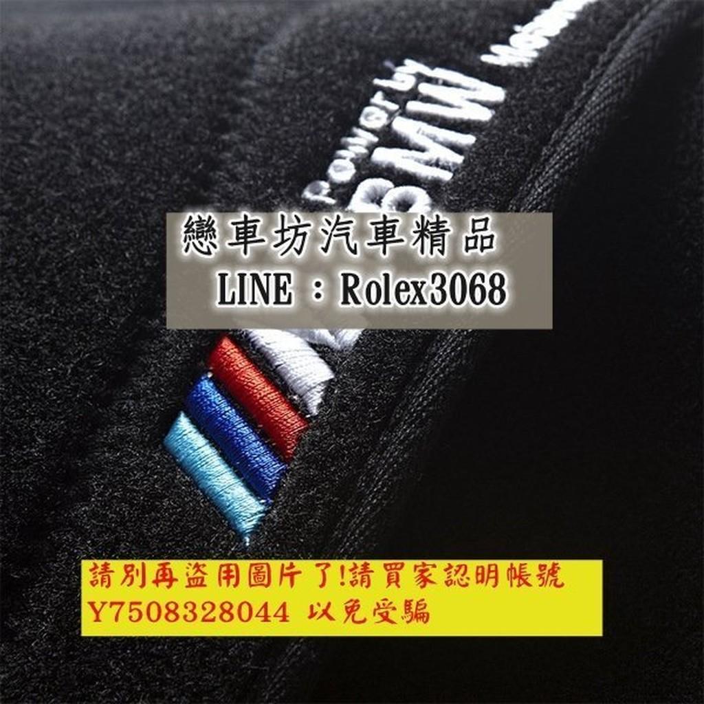 BMW 專屬刺繡避光墊E90 E92 E91 318 320 323 330 328 33