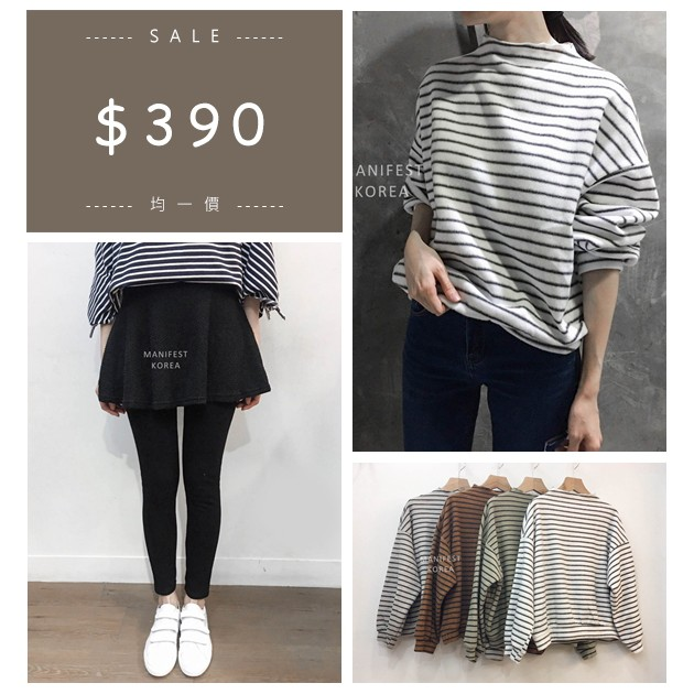 S 內刷毛厚鋪棉內搭褲裙黑中高領條紋刷毛上衣白灰綠橘數量有限 為止
