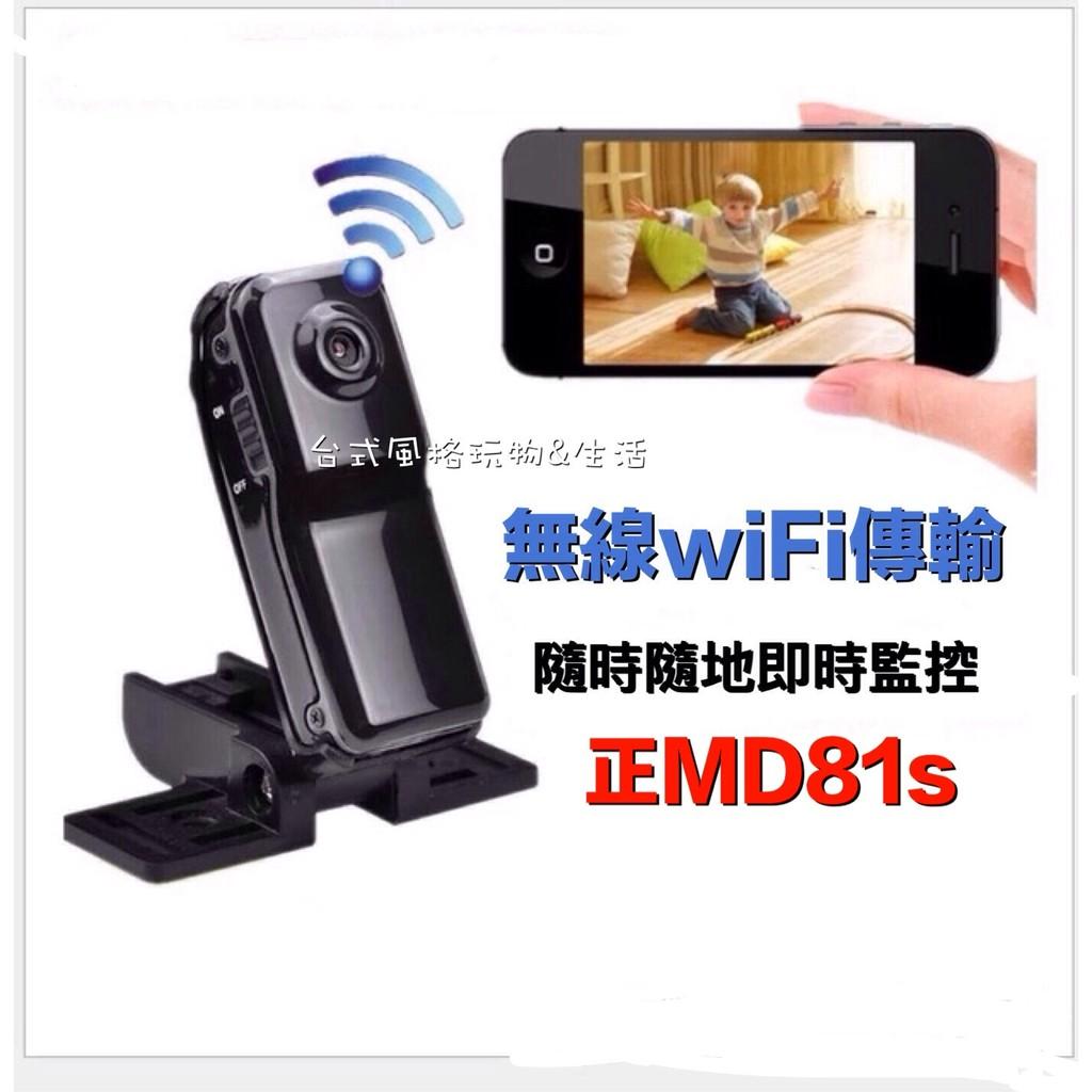 Wifi 微型攝影機正MD81S 針孔攝影機行車紀錄器