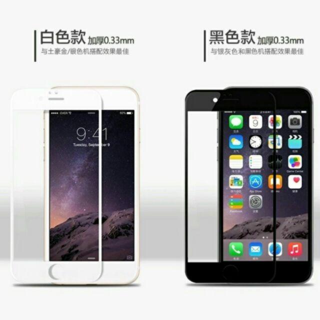 9H IPhone7 6s Plus 滿版i7 i6 全版透明黑色白色鋼化玻璃手機保護貼鋼