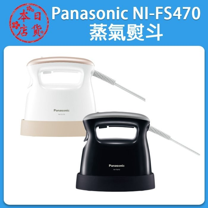 ❀日貨 ❀Panasonic NI FS470 蒸氣熨斗燙衣服迷你熨斗除菌除臭FS470