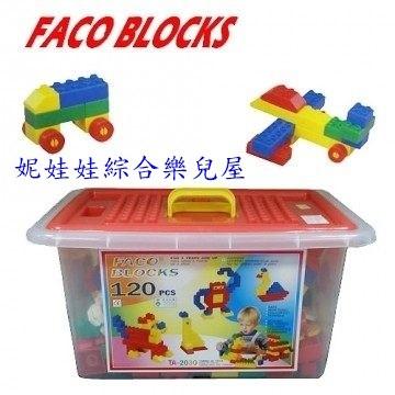 製faco blocks 快樂堆高120pcs 學習積木組$249