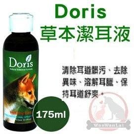 旺旺來~ ~美國Doris 草本潔耳液175ml 寵物用清耳液洗耳液 100 純棉潔耳棒