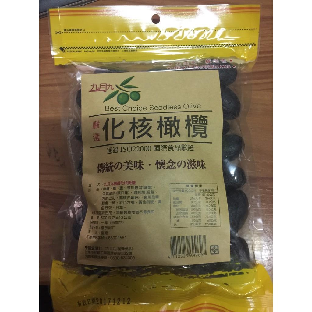 ~正億蔘藥行~九月九化核橄欖500g 包IS022000 國際食品驗證10 包 同系列可混