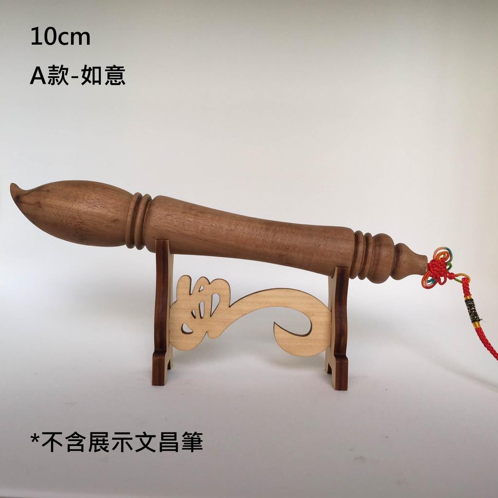 10cm 文昌筆筆架展示架開運招財雷射雕刻 款式