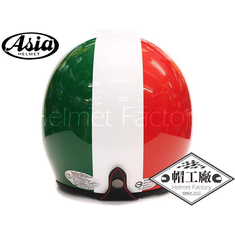 帽工廠ASIA 長進A706 三直條~紅白綠~3 4 罩半罩復古帽安全帽〈內襯全可拆洗〉可