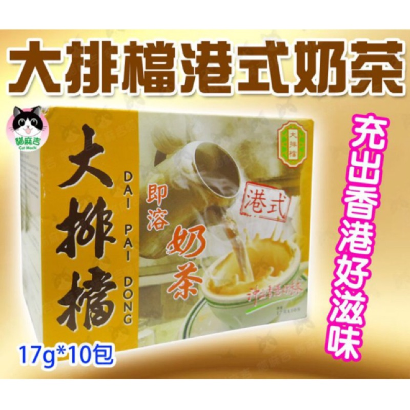 貓麻吉大排檔香港帶回港式三合一沖泡式即溶港式奶茶instant 3 in 1 milk t
