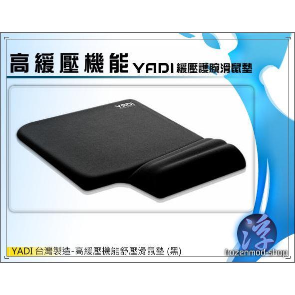 YADI 高緩壓機能舒壓滑鼠墊黑