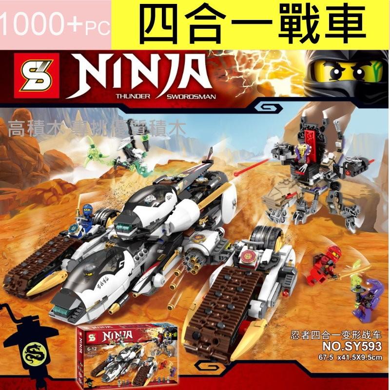 SY593 進化隱形追擊車四合一戰車幻影忍者旋風忍者非樂高LEGO 70595