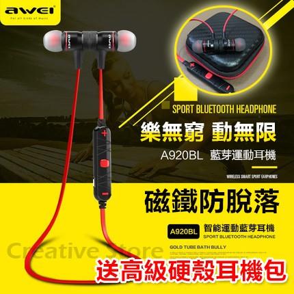 AWEI 無線藍芽音樂耳機A920BL 智能吸磁金屬 入耳式配戴~送 耳機包~